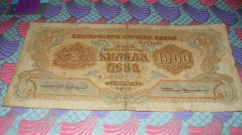 Bulgaria - 1000 Leva Banknote 1945 Note