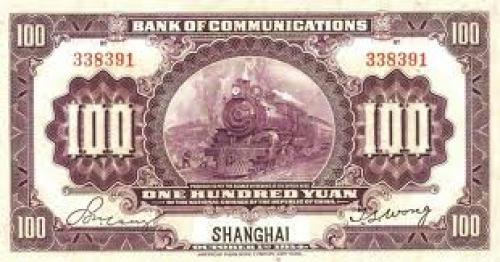 Banknotes; 100 Yuan; Chinese banknote from 1914 printed in New York